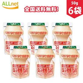 【全国送料無料】ヨーグルトグミ・Yogurt Jelly 50g×6袋/韓国お菓子/グミ/ヨーグルトの味
