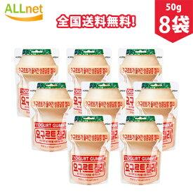 【全国送料無料】ヨーグルトグミ・Yogurt Jelly 50g×8袋/韓国お菓子/グミ/ヨーグルトの味