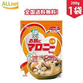 【全国送料無料】マロニー お鍋に! マロニーちゃん 太麺 200g×1袋