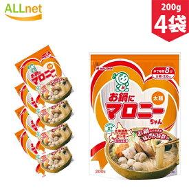 【送料無料】マロニー お鍋に! マロニーちゃん 太麺 200g×4袋セット