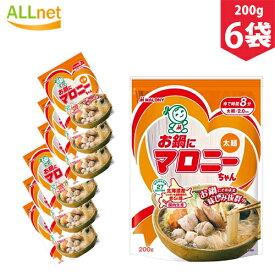 【送料無料】マロニー お鍋に! マロニーちゃん 太麺 200g×6袋セット
