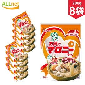 【送料無料】マロニー お鍋に! マロニーちゃん 太麺 200g×8袋セット
