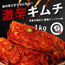 【送料無料・冷蔵】「李家」激辛キムチ 1kg(500g×2袋入) 辛い白菜キムチ おんどる 惣菜 珍味 キムチ セット スペシ…