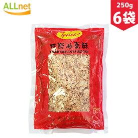 【送料無料】台湾赤ネギ フライドエシャロット 250g×6袋 油葱酥 大容量 業務用 台湾食品 台湾調味料