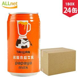 【送料無料】台湾名屋! 台湾名屋木瓜牛乳(パパイヤミルク)340g×24缶(1BOX) パパイヤミルクジュース papaya milk パパヤミルク