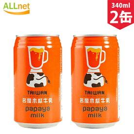 台湾名屋! 台湾名屋木瓜牛乳(パパイヤミルク)340g×2缶 パパイヤミルクジュース papaya milk パパヤミルク