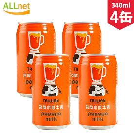 【送料無料】台湾名屋! 台湾名屋木瓜牛乳(パパイヤミルク)340g×4缶 パパイヤミルクジュース papaya milk パパヤミルク