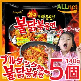 \5個セット/三養 ブルダッ炒め麺 激辛 140g×5個セット