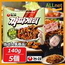 \5袋セット/ 『農心(ノンシム)』チャパゲティ(5個入りパック) チャパゲティ 韓国ラーメン ノンシム チャパゲティ…