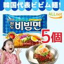 訳あり・2020年1月10日まで【韓国ラーメン】パルド ビビム麺 5袋セット
