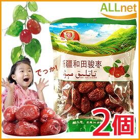 【まとめてお得】【送料無料】\2袋セット/新疆和田棗 超大粒棗・ナツメ 普通の棗の大きさの三倍のなつめ 454g 上品な棗 ドライフルーツである高品質な紅棗 中国食品