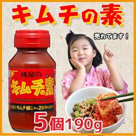 桃屋 キムチの素 190g×5個/白菜/キムチ