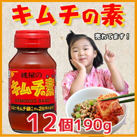 桃屋 キムチの素 190g×12個セット ◆白菜/キムチ◆