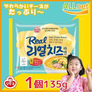 OTTIGI オットギ リアル チーズラーメン 135gx1個★チーズラーメン/韓国ラーメン/乾麺/インスタントラーメン★