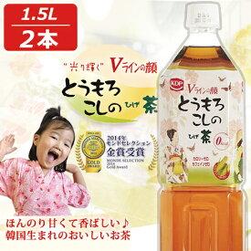 アイリスオーヤマ とうもろこしひげ茶 1.5L×2本 お茶【コーン茶】【韓国伝統茶】【とうもろこしのひげ茶】【とうもろこしのヒゲ茶】【アイリスオーヤマ】