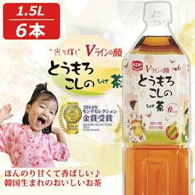 アイリスオーヤマ とうもろこしひげ茶 1.5L×6本 お茶【コーン茶】【韓国伝統茶】【とうもろこしのひげ茶】【とうもろこしのヒゲ茶】【アイリスオーヤマ】