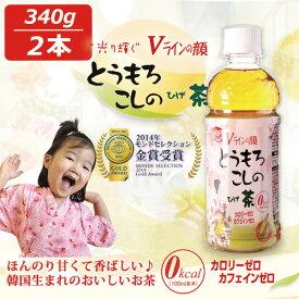 アイリスオーヤマ とうもろこしのひげ茶 340ml×2本(1BOX)お茶(沖縄、陸島は追加料金。)