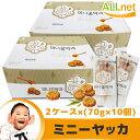 【人気商品】ミニーヤッカ(70g×10個)×2個セット 韓国食材■韓国お菓子 ■美味しいお菓子■お菓子■韓国スナック■ …