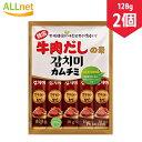 【全国送料無料】韓国牛肉だしの素 カムチミ 2袋(10g×12入) ダシダ