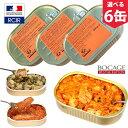 【まとめてお得】【送料無料】フランス軍レーション主食 3種から選べる6缶セット 非常食 ミリメシ 戦闘糧食 Bocage フ…