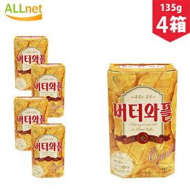 【まとめてお得】【送料無料】CROWN バターワッフル 8角型 135g(3枚×5個)×4箱セット 韓国菓子 お土産 バター味 ワッフル