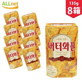 【まとめてお得】【送料無料】CROWN バターワッフル 8角型 135g(3枚×5個)×8箱セット 韓国菓子 お土産 バター味 ワッフル