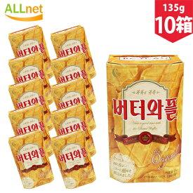 【まとめてお得】【送料無料】CROWN バターワッフル 8角型 135g(3枚×5個)×10箱セット 韓国菓子 お土産 バター味 ワッフル