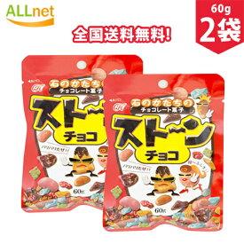 【まとめてお得】【全国送料無料】ヘテ ストーンチョコ 60g×2袋セット ストーンチョコ 石ころチョコ チョコレート 菓子 韓国食品 韓国菓子
