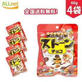 【まとめてお得】【全国送料無料】ヘテ ストーンチョコ 60g×4袋セット ストーンチョコ 石ころチョコ チョコレート 菓子 韓国食品 韓国菓子