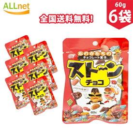 【まとめてお得】【全国送料無料】ヘテ ストーンチョコ 60g×6袋セット ストーンチョコ 石ころチョコ チョコレート 菓子 韓国食品 韓国菓子