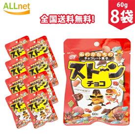 【まとめてお得】【全国送料無料】ヘテ ストーンチョコ 60g×8袋セット ストーンチョコ 石ころチョコ チョコレート 菓子 韓国食品 韓国菓子