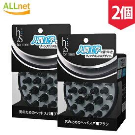 【まとめてお得】h&s for men 男のためのヘッドスパ用ブラシ 2個セット ヘッドスパブラシ