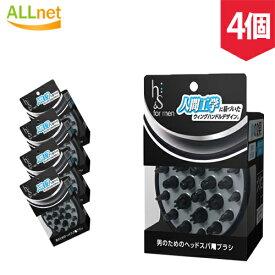 【まとめてお得・送料無料】h&s for men 男のためのヘッドスパ用ブラシ 4個セット ヘッドスパブラシ