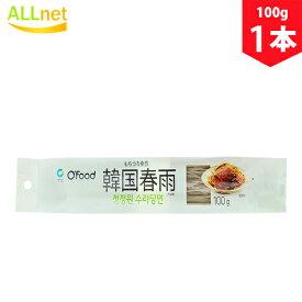 チョンジョンウォン もちつる食感 韓国春雨 100g×1本 チャプチェ 韓国春雨 春雨 韓国食品 韓国食材 サツマイモでん粉