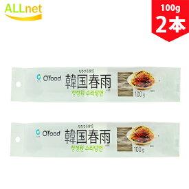 チョンジョンウォン もちつる食感 韓国春雨 100g×2本セット チャプチェ 韓国春雨 春雨 韓国食品 韓国食材 サツマイモでん粉