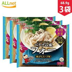 ケンミン食品 ベトナム風フォー 68.9g×3袋セット ベトナム料理 ベトナム食品 フォー 米麺 鶏ガラスープ味