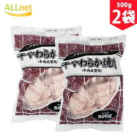 【送料無料・冷凍】牛やわらか焼肉 500g×2袋セット 牛肉 成型肉 オーストラリア産