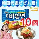【送料無料】ビビン麺(10袋入り) ◆パルド ビビム麺 paldo・ビビム びびむ 『八道(パルト)』ビビン麺 <韓国ラー…