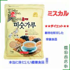 【送料無料】ミシッカル(穀物の炒り粉)1kg×3個セット【草野】【韓国健康食品】【ミスカル】 ミシッカル/ 韓国インスタント食材/