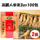 高麗人参茶(紙箱)100包x2個セット(沖縄、離島は除く!)