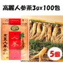 ★高麗人参茶(紙箱)100包x5個セット(沖縄、離島は除く!)