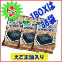 【送料無料】韓国 えごま味付け海苔(8枚*2袋*36個入=72個) 1BOX 【エゴマ油入り】お弁当用 韓国のり 韓国海苔