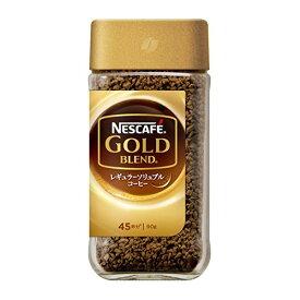 【送料無料】【訳あり・賞味期間2020年10月まで】ネスカフェ ゴールドブレンド 80g(瓶)×3個