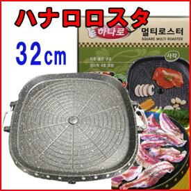新型ハナロ「マーブル」サムギョプサル用 焼肉 プレート/焼肉 コンロ/32cm(四角) 【韓国食器】