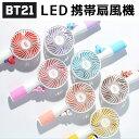 BT21 公式 LED 携帯扇風機 BT21 HANDY FAN LINE FRIENDS正式