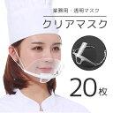 【まとめてお得】【送料無料】 調整可能即納 業務用 クリアマスク 20枚セット 透明 プラスチックマスク 飛沫防止 感染…