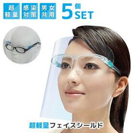 【まとめてお得】【全国送料無料】【固定型】メガネタイプ フェイスシールド 5個セット フェイスガード フェイスカバー フェースシールド 飛沫防止 ウイルス対策 メガネ型 シールド サンバイザー フェイスブロック 眼鏡 透明 おしゃれ