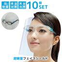 【送料無料】メガネタイプ フェイスシールド 10個セット フェイスガード フェイスカバー フェースシールド 飛沫防止 …