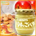 ★ポイント5倍★\6個セット/信州りんご使用 りんごバター 200g 【健康生活 オールネット】