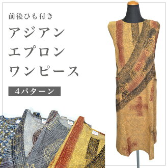 The / size that arrival at ethnic pattern apron dress / apron dress / dress / summer wear / cotton / cotton / and / ethnic pattern / India / beige / horse mackerel Ann / apron / dress / to breathe it, and to be able to use / for are cheap